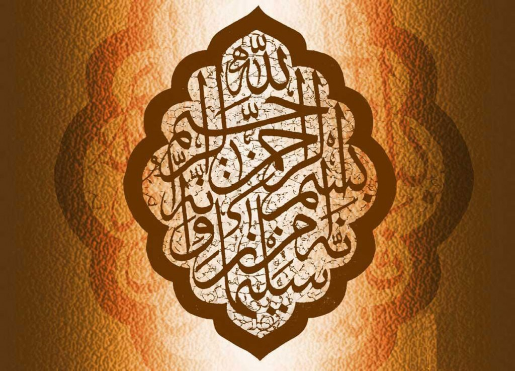 basmallah2