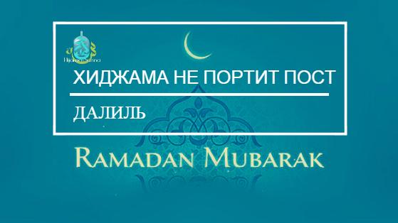 рамадан пост хиджама