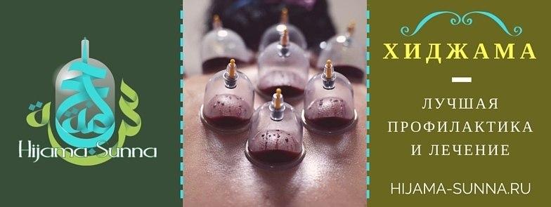 лечение нервной системы хиджамой