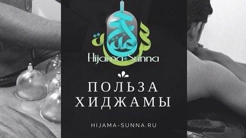 польза хиджамы