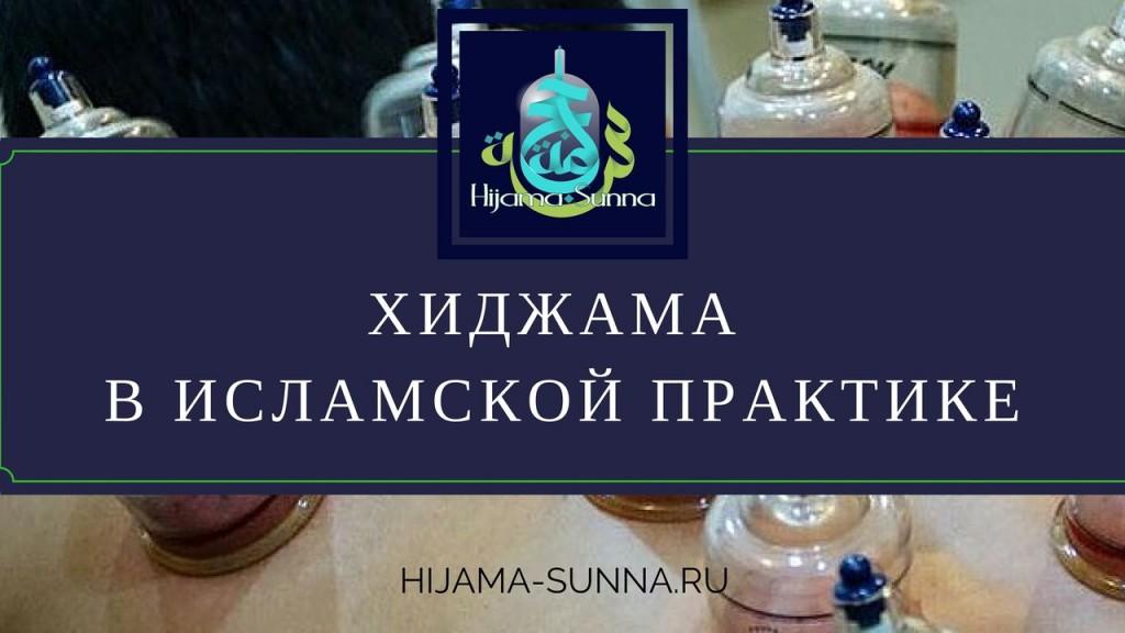 хиджама в исламской практике