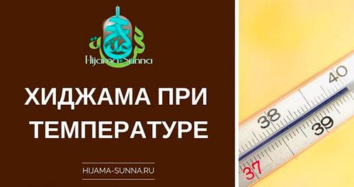 хиджама-при-температуре