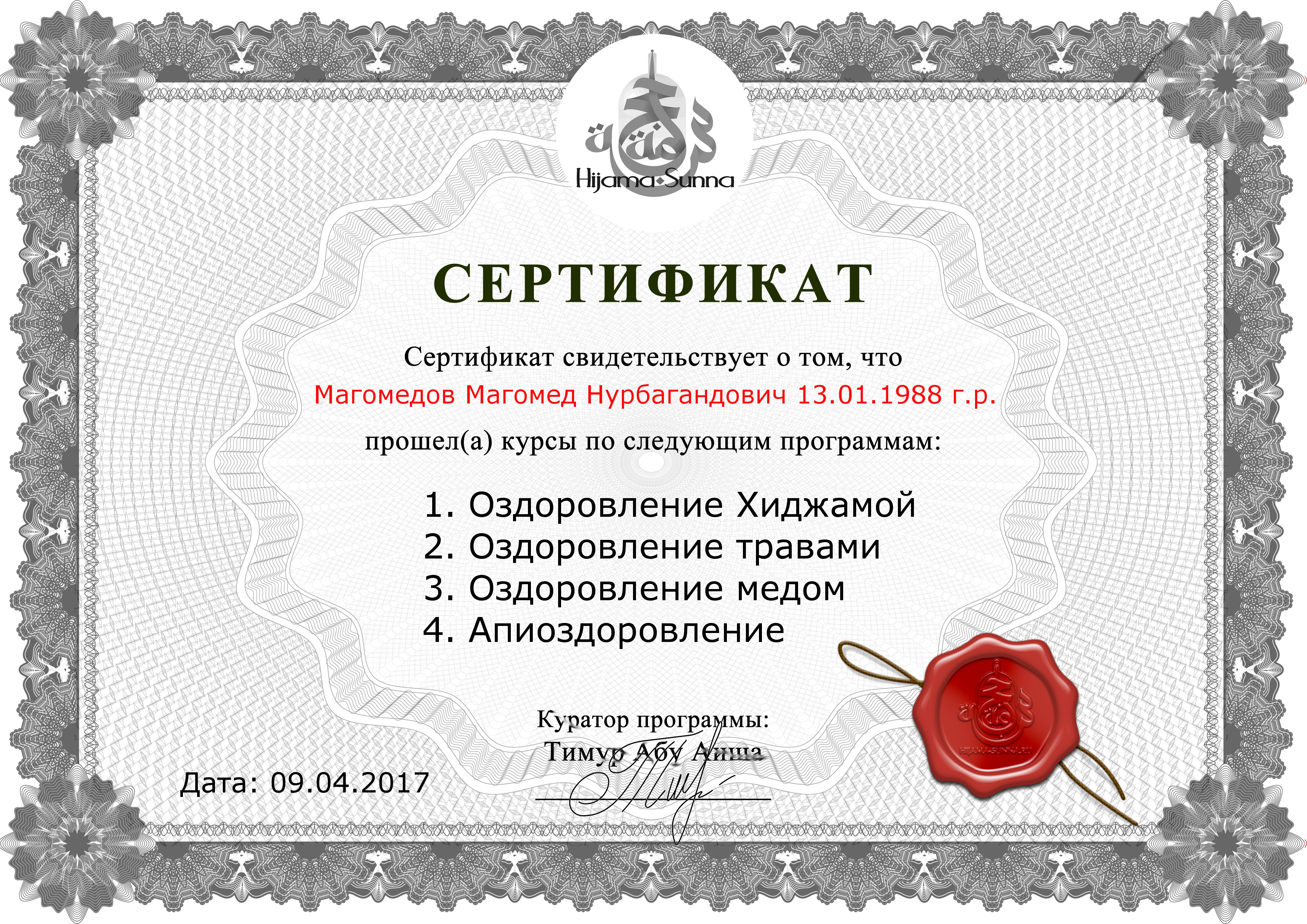 Сертификат Хиджамы Магомед Избербаш