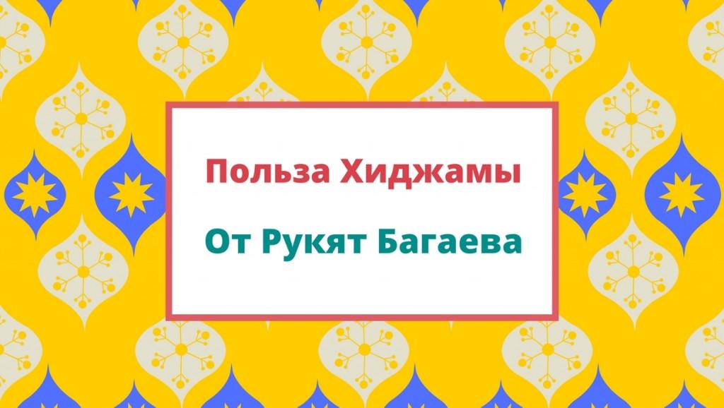 Польза Хиджамы Рукят Багаева