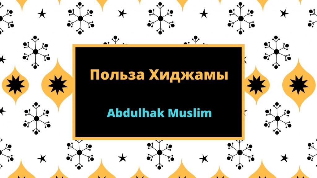 Польза Хиджамы Abdulhak Muslim