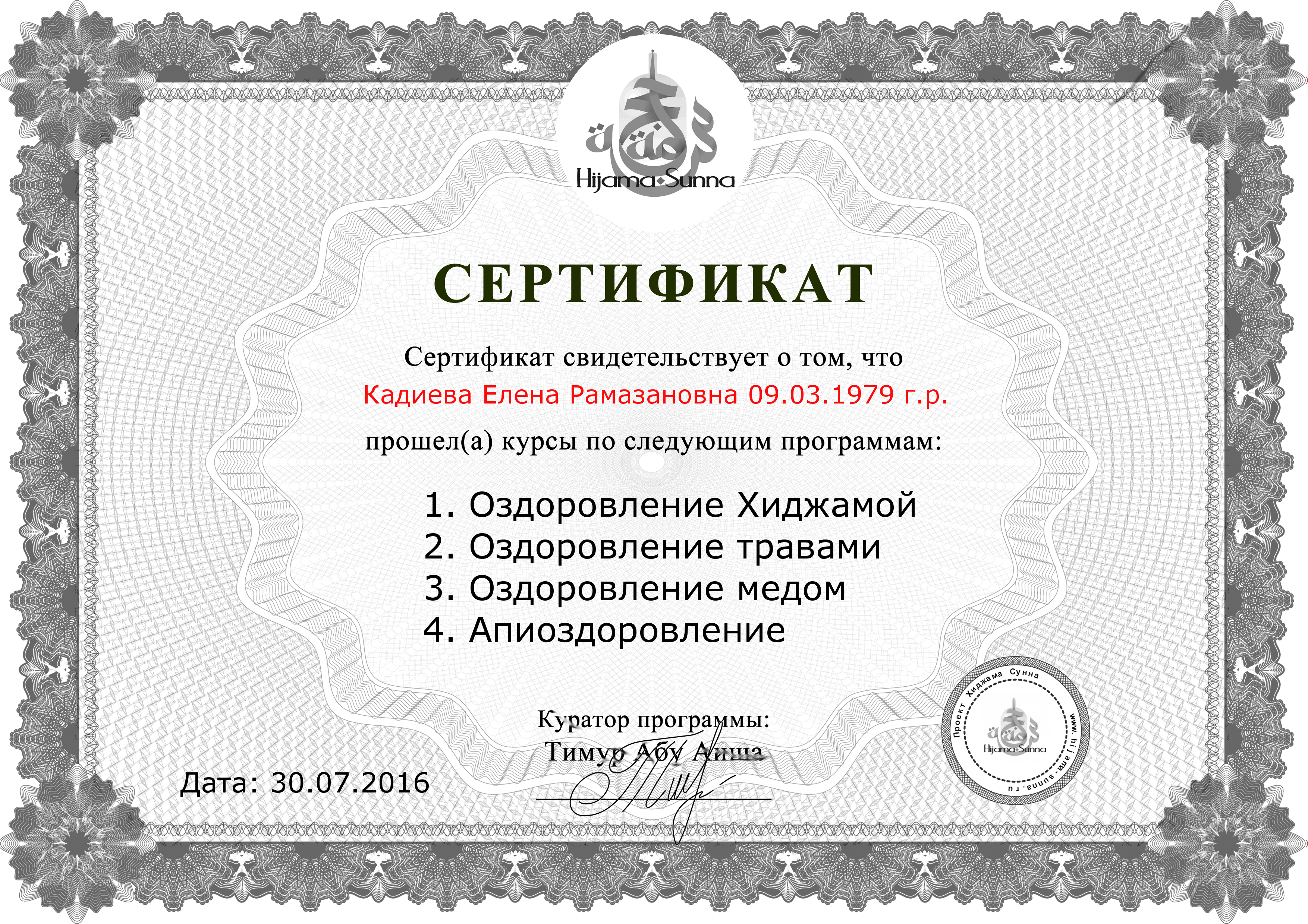 хиджама сертификат изербаш