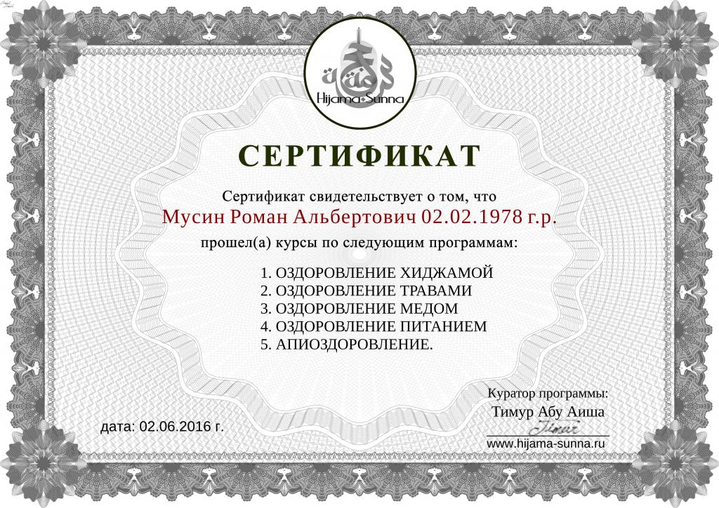 Сертификат хаджама в Ростове