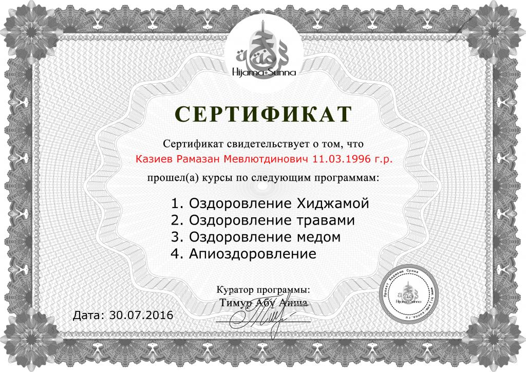 Сертификат хаджама в москве