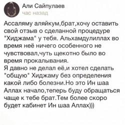 Отзыв хиджама Москва