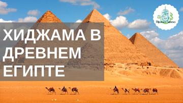 ХИДЖАМА В ДРЕВНЕМ ЕГИПТЕ