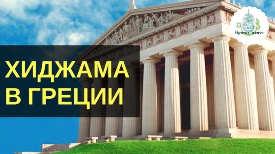 Хиджама в Греции | Обучение Хиджаме