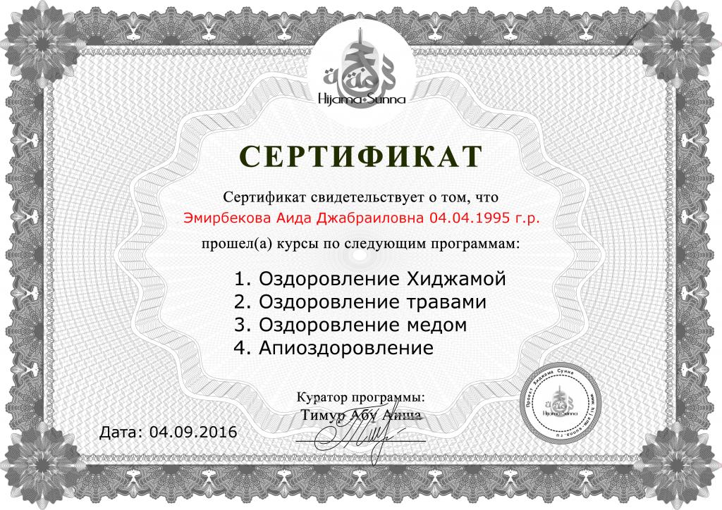 ХИДЖАМА сертификат РАДУЖНЫЙ