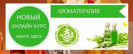 ароматерапия обучение онлайн