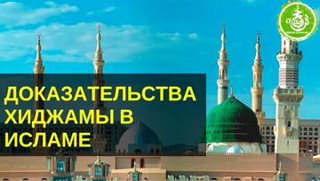 ДОКАЗАТЕЛЬСТВА ХИДЖАМЫ В ИСЛАМЕ