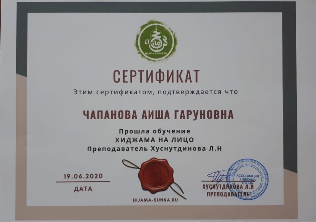 Аиша Ставрополь1