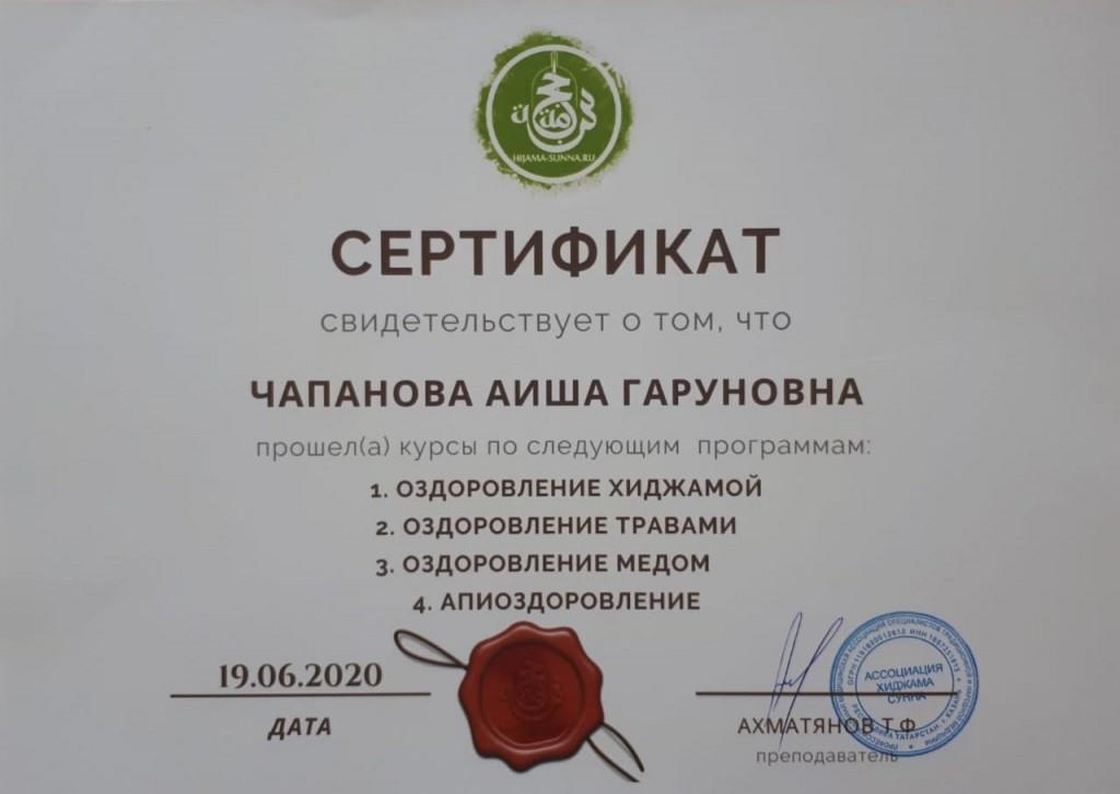 Аиша Ставрополь2