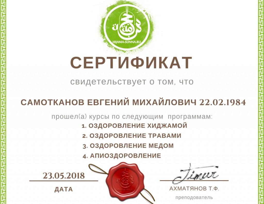 Хиджама в Ставрополе для мужчин