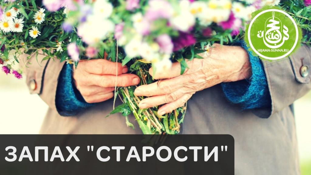 "ЗАПАХ ""СТАРОСТИ"""