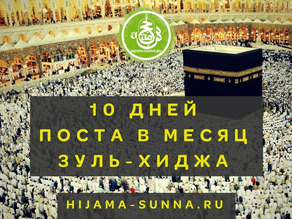 10 ДНЕЙ ПОСТА В МЕСЯЦ ЗУЛЬ-ХИДЖА