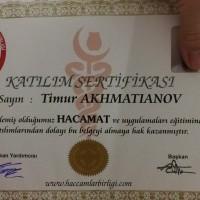 Сертификаты Хиджама Сунна Казань