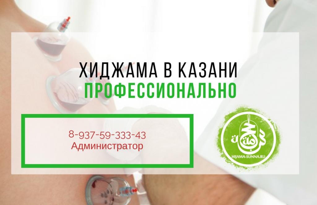 Хиджама в Казани Администратор