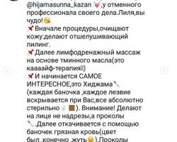 отзыв Хиджама Сунна Казань