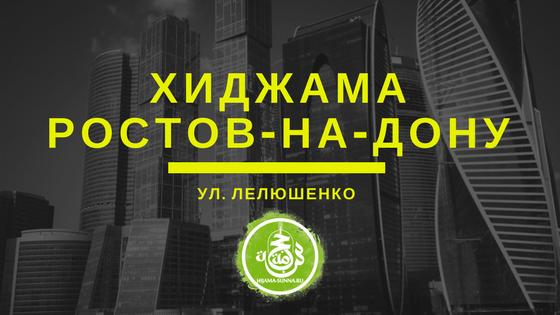 Хиджама в Ростове банки купить адрес