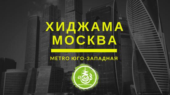 хиджама в Москве банки цена