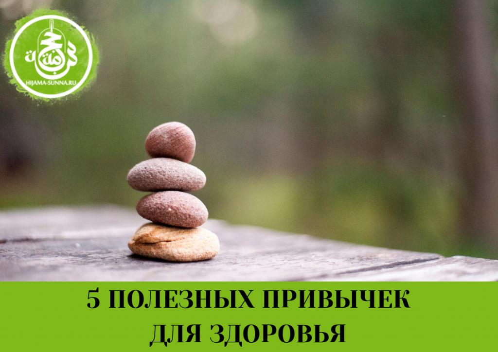 5 полезных привычек для здоровья
