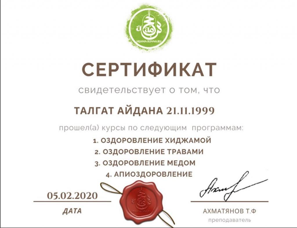 жезказган сертификат хиджама казахстан