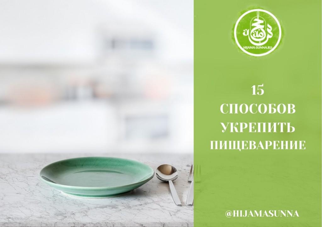 ПИЩЕВАРЕНИЕ15