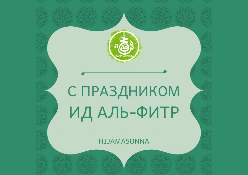 С ПРАЗДНИКОМ ИД-АЛЬ-ФИТР