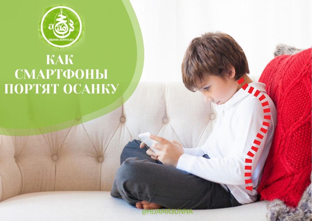СМАРТФОН-ОСАНКА